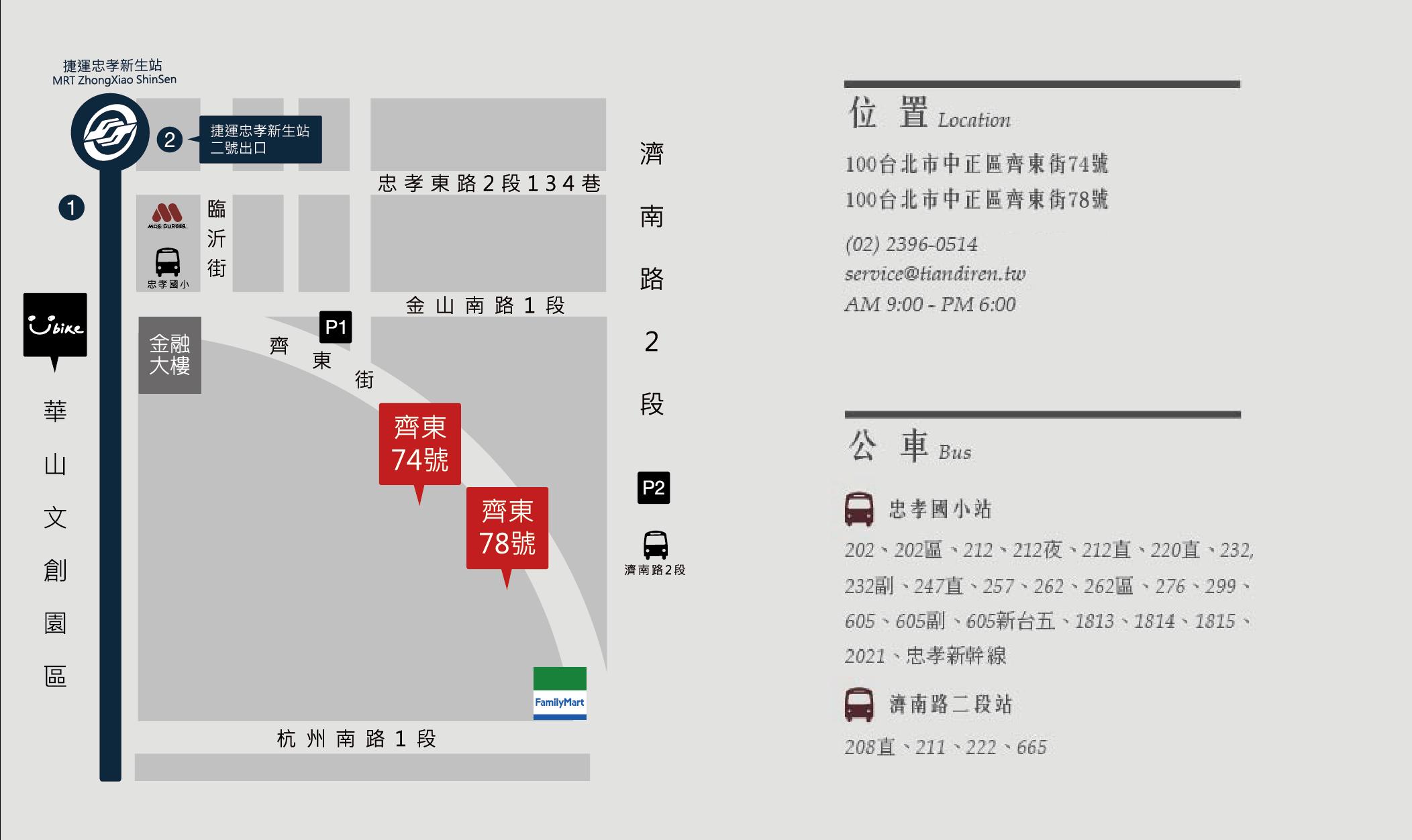 新地圖-更新