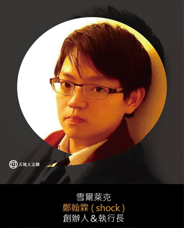 講師個人介紹_shock-01