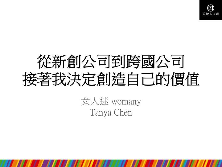 女人迷(Womany)x 天地人文創