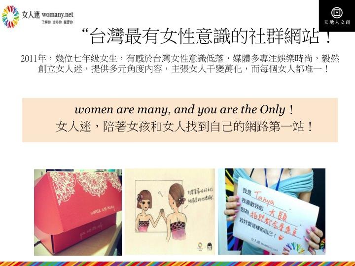 女人迷(Womany)x 天地人文創 3