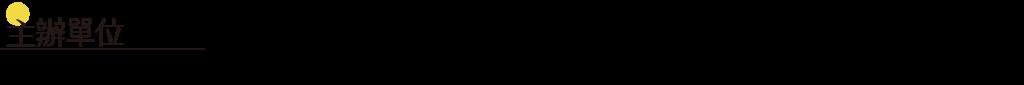 主辦單位-01-01