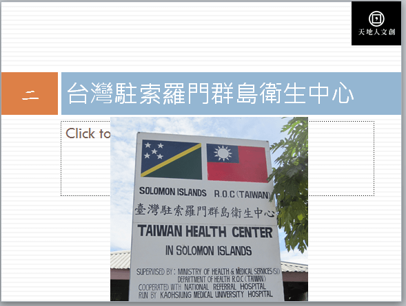 圖二:台灣駐索羅門群島衛生中心
