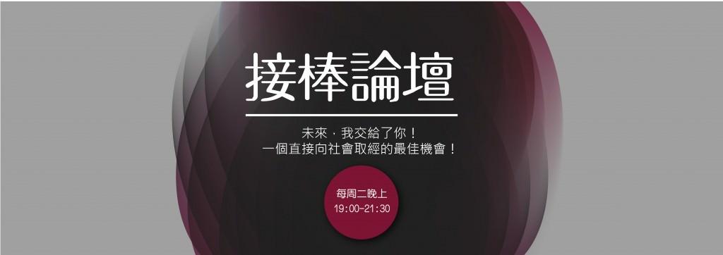 接棒論壇官網-01