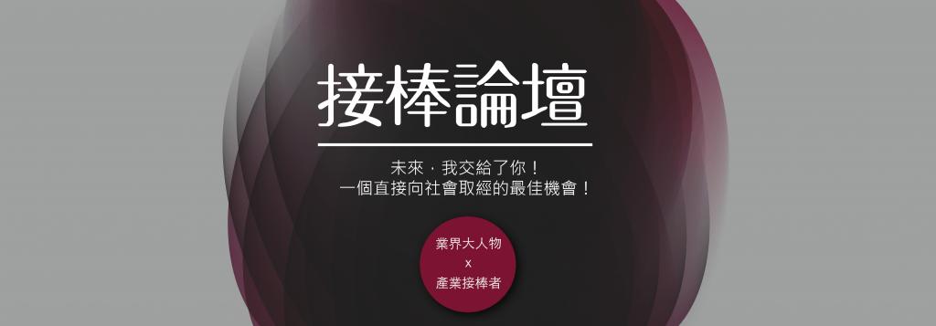 接棒論壇(新)-01