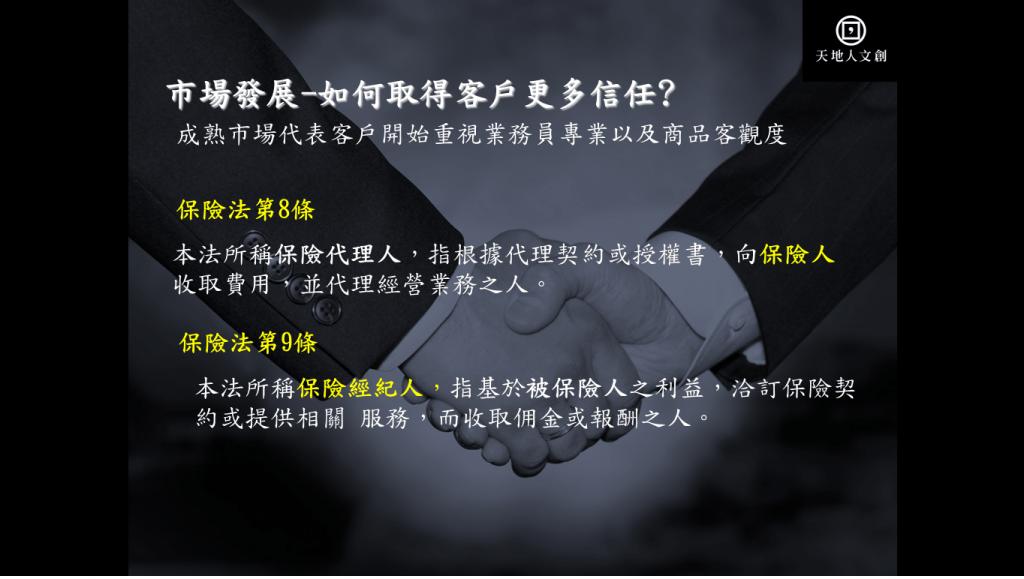 保險代理人跟保險經紀人的差別 (參見保險法第八條跟第九條)