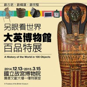 另眼看世界-大英博物館百品特展