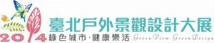 臺北戶外景觀設計大展