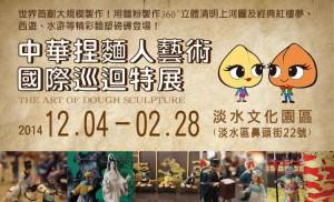 中華捏麵人藝術特展