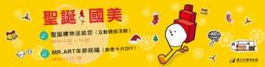 國美館網頁圖20141216-380x97