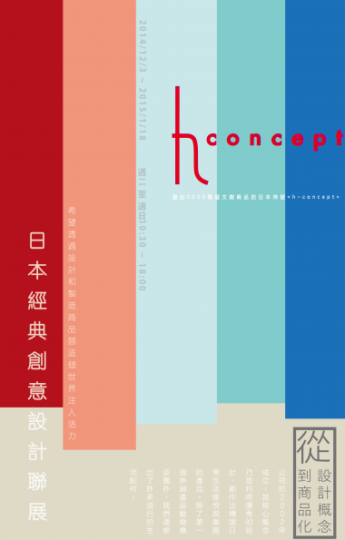 日本經典創意設計聯展