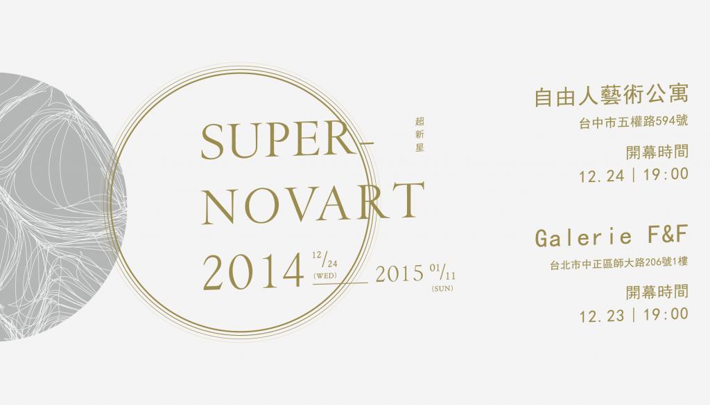 【展覽資訊| 2014 Super-Novart 超新星】