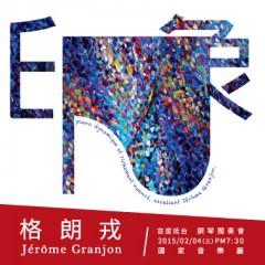 jerome-自由人藝文資訊-240x240