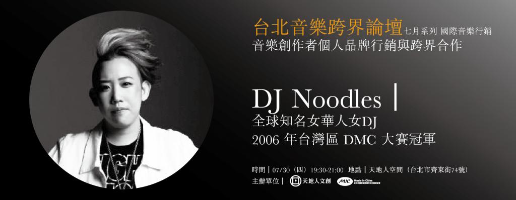 講師介紹DJ2