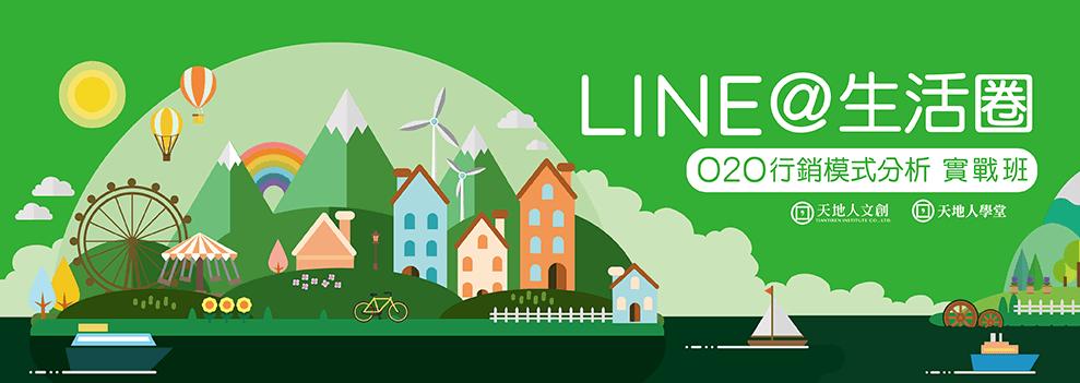line生活圈-官網