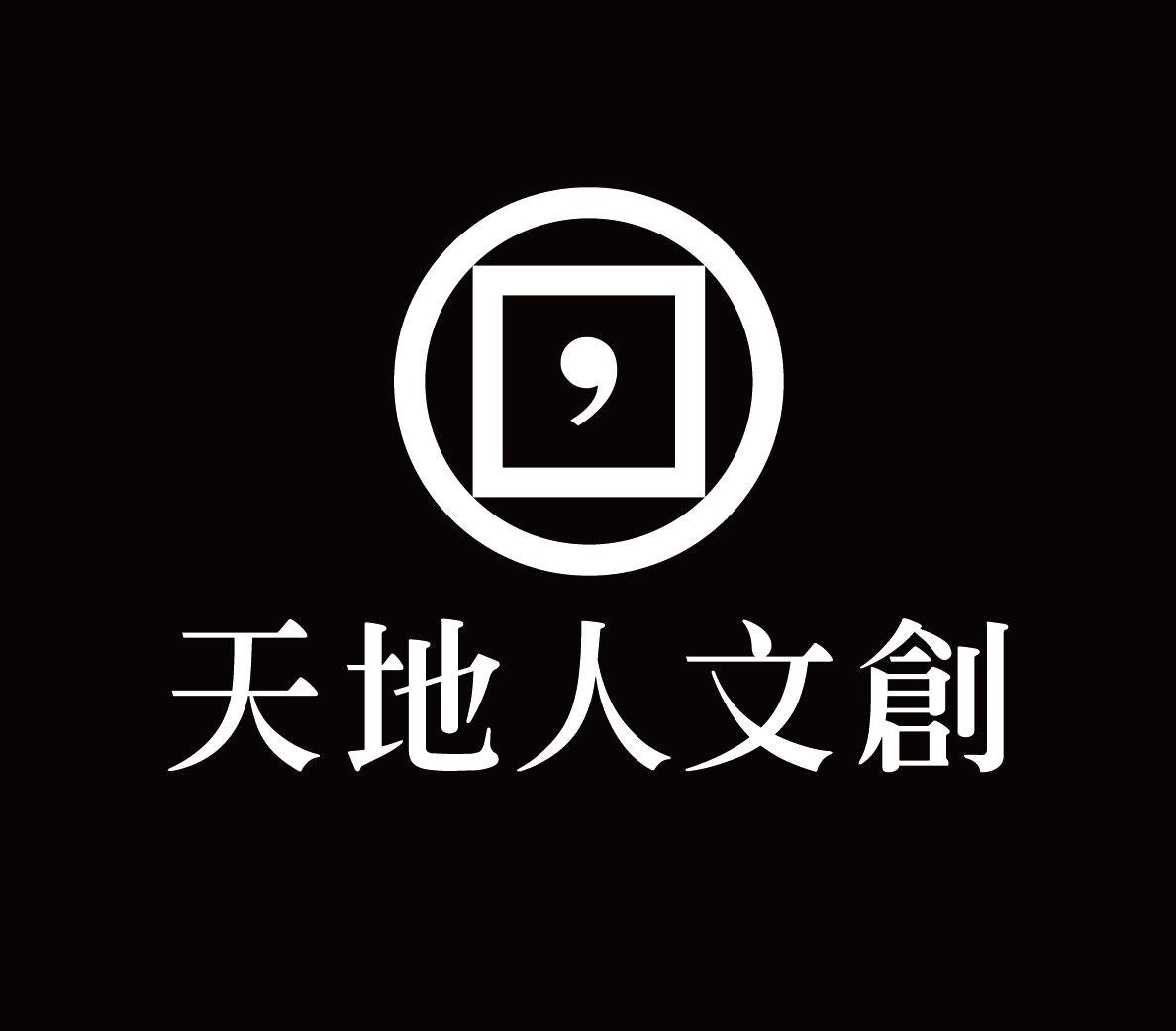 天地人文創-官網