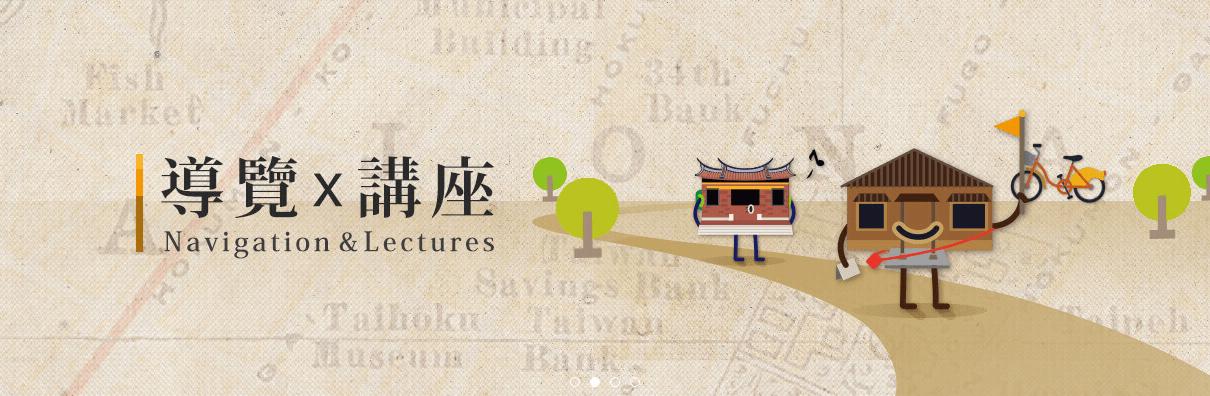 藝文訊-台北舊城事講座