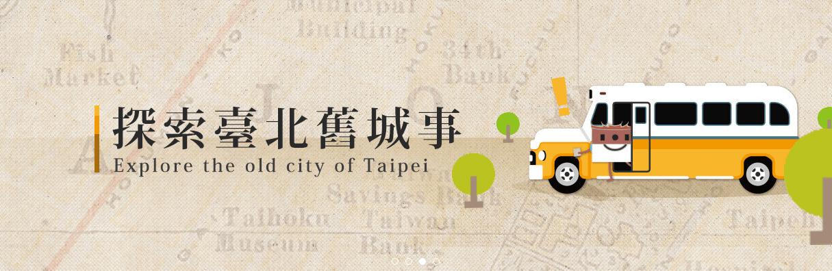 藝文訊-探索台北舊城市