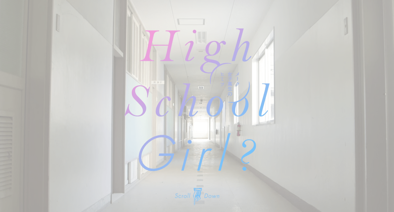 藝文訊 - High School Girl