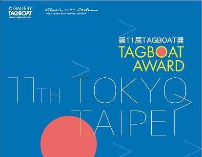 TAGBOAT獎