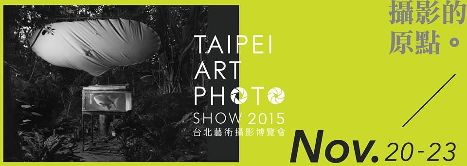 台北藝術攝影博覽會