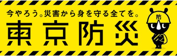 TokyoBousai-620x198