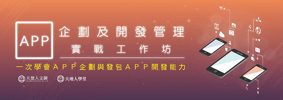 app2-天地人官網