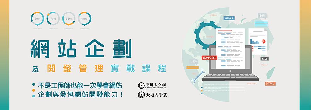 網站企劃_官網