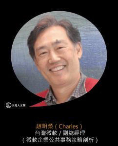 Charles個人-01