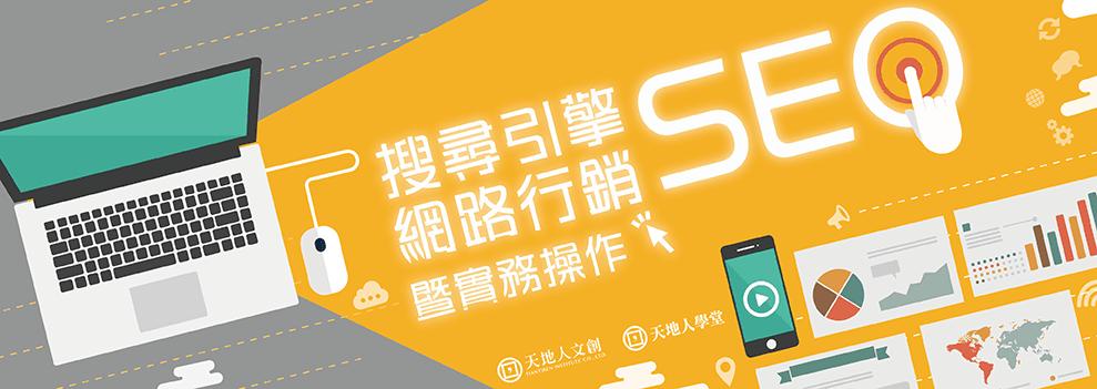 SEO課程_官網