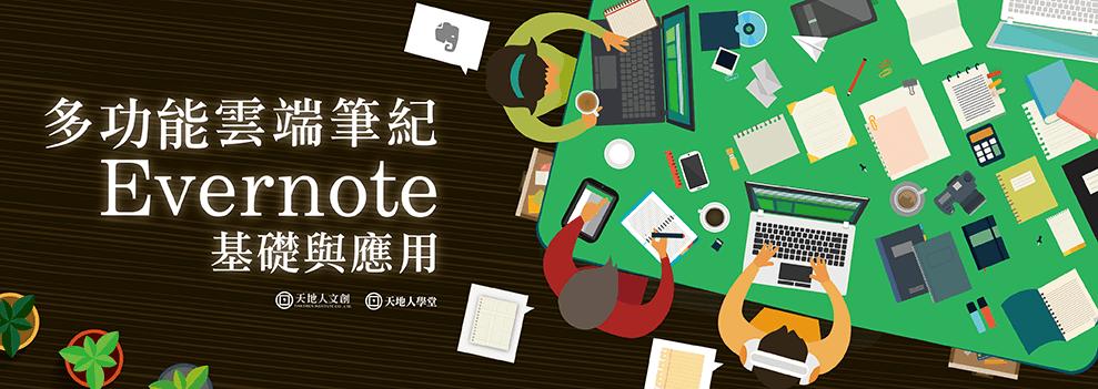 evernote_官網