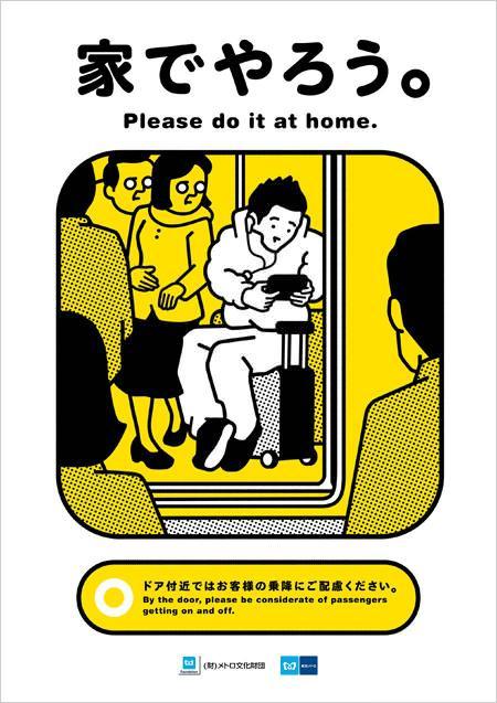 tokyo-metro-manner-poster-201001