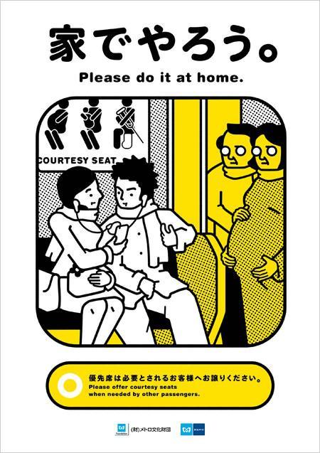 tokyo-metro-manner-poster-201002
