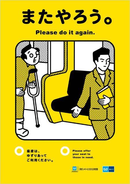 tokyo-metro-manner-poster-201004