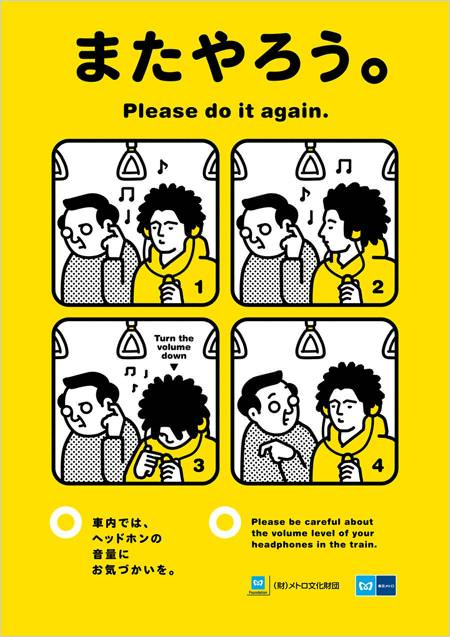 tokyo-metro-manner-poster-201005