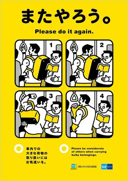 tokyo-metro-manner-poster-201007