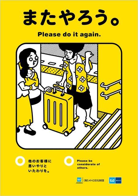 tokyo-metro-manner-poster-201008