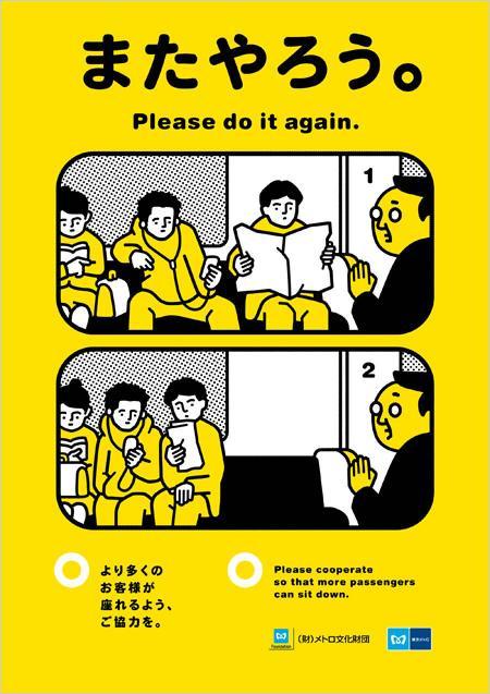 tokyo-metro-manner-poster-201009