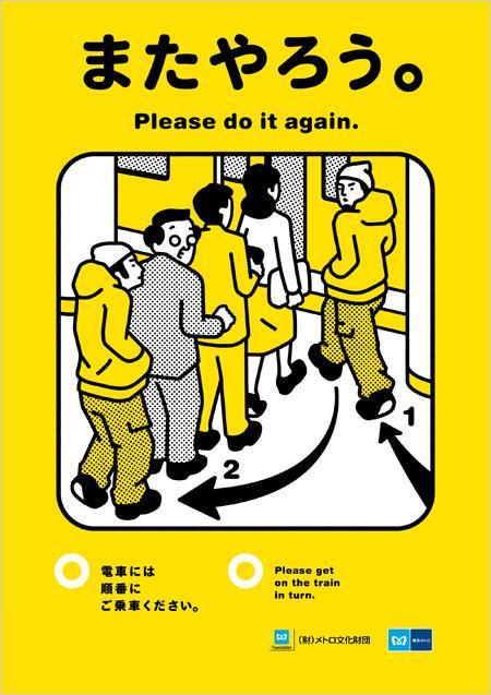 tokyo-metro-manner-poster-201010