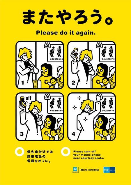 tokyo-metro-manner-poster-201011