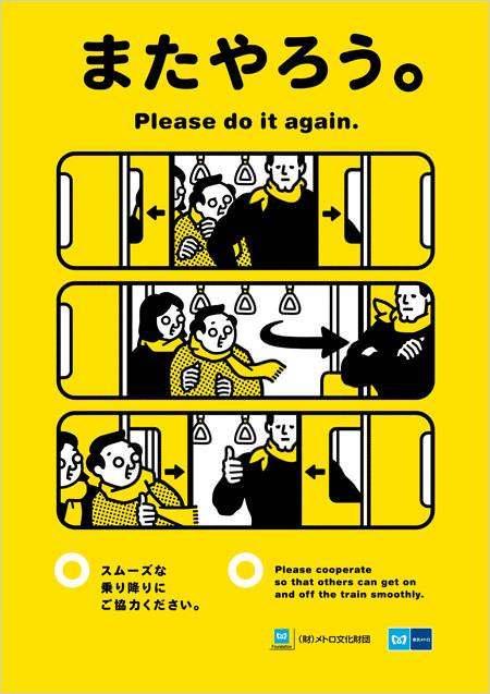 tokyo-metro-manner-poster-201012