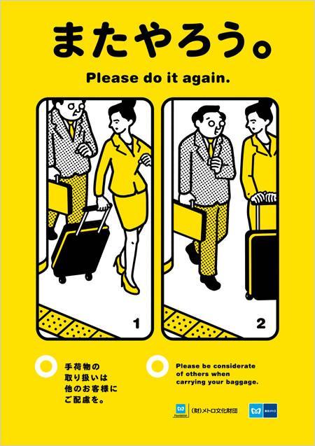tokyo-metro-manner-poster-201102