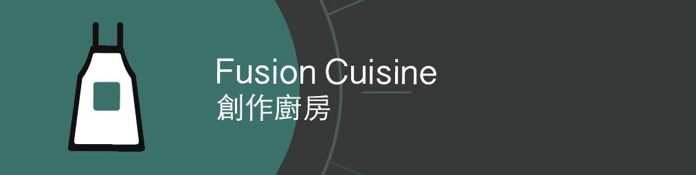 創作廚房_橫條版