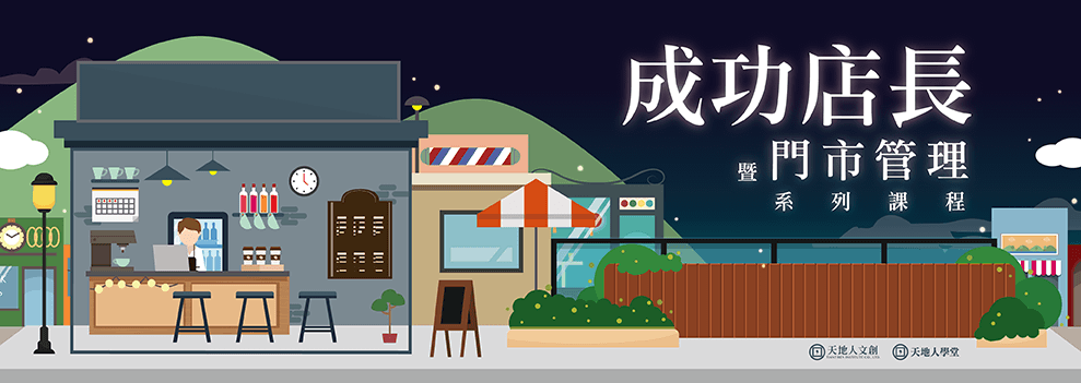 店長課程_官網