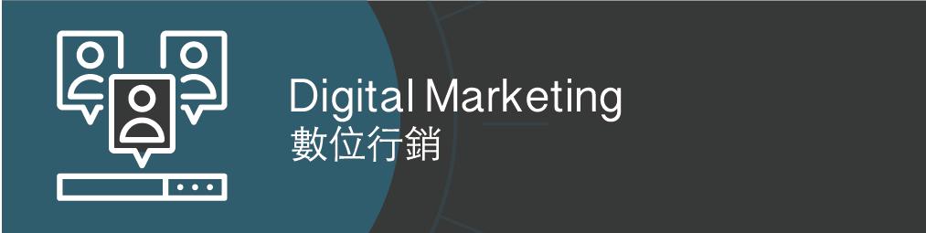 數位行銷_橫條版
