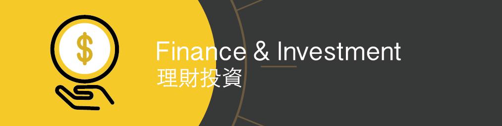 理財投資_橫條版
