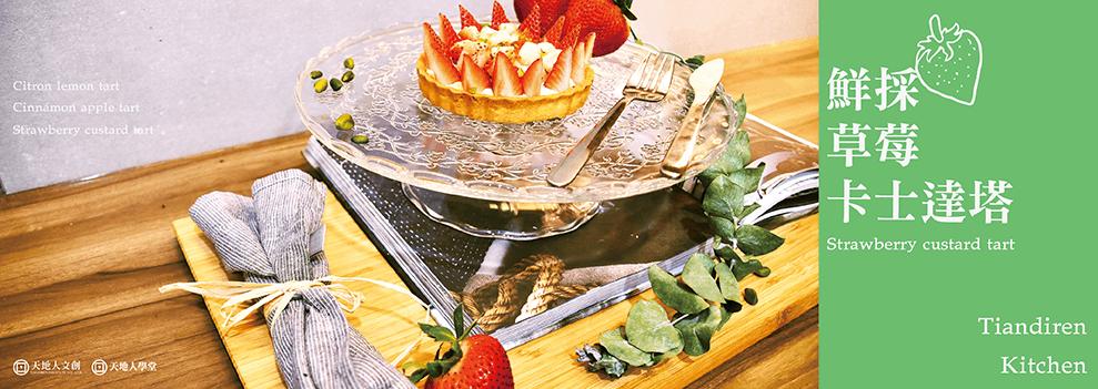 鮮採草莓卡士達醬塔