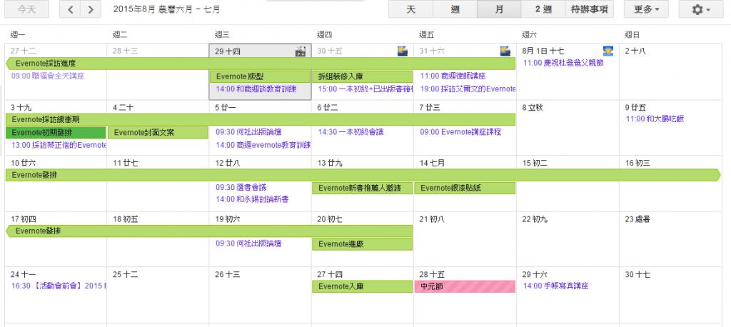 Google Calendar project-02