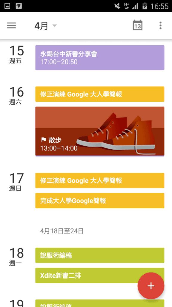 Google calendar goals-04