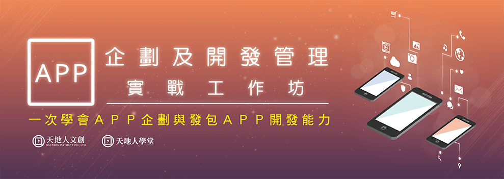 app企劃