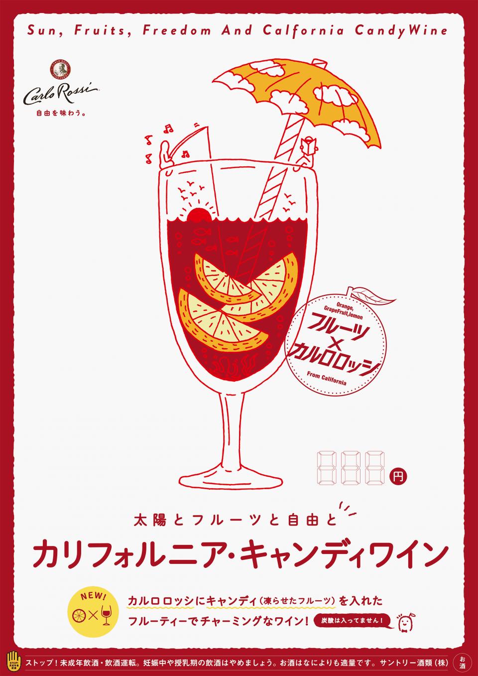 済B2キャンディワイン赤-960x1357